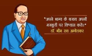 Ambedkar Jayanti  ke baare mai jankari