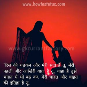Best status in Hindi For Love