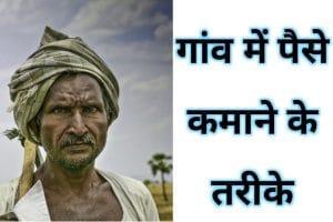 गाँव में ऑनलाइन पैसे कमाने के तरीके